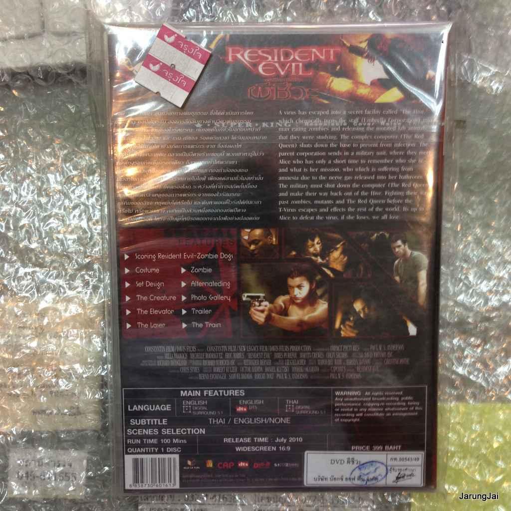 DVD Resident Evil ภาค 1 eng