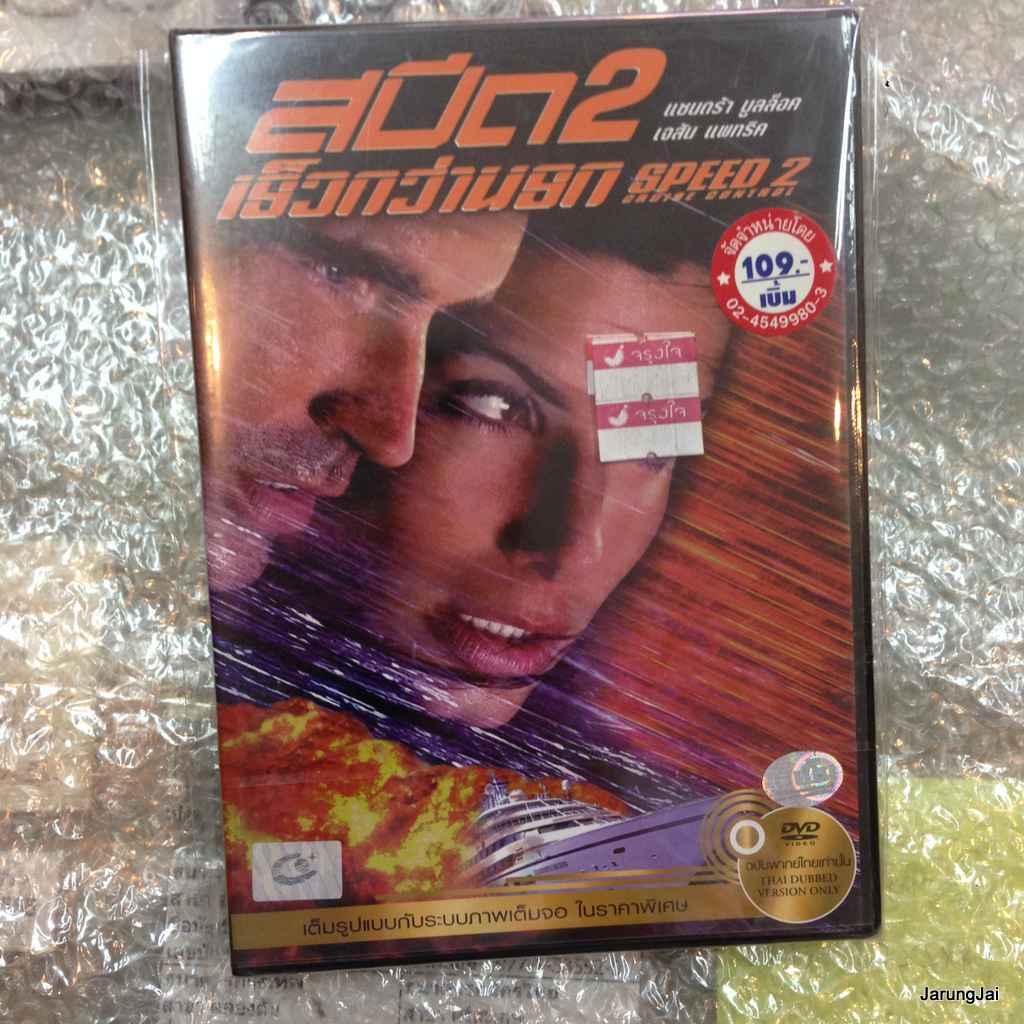 DVD Speed ภาค 2 เร็วกว่านรก