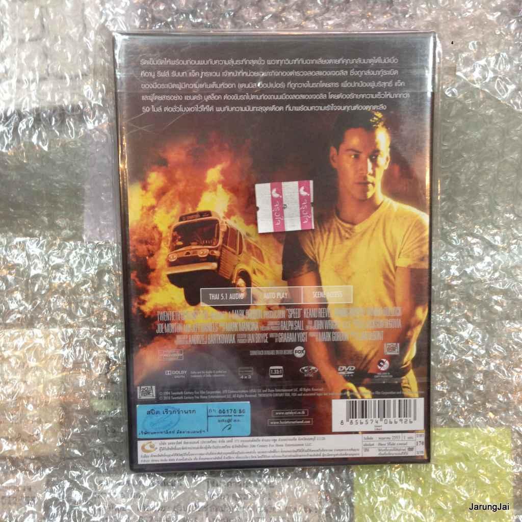 DVD Speed ภาค 1 สปีด เร็วกว่านรก