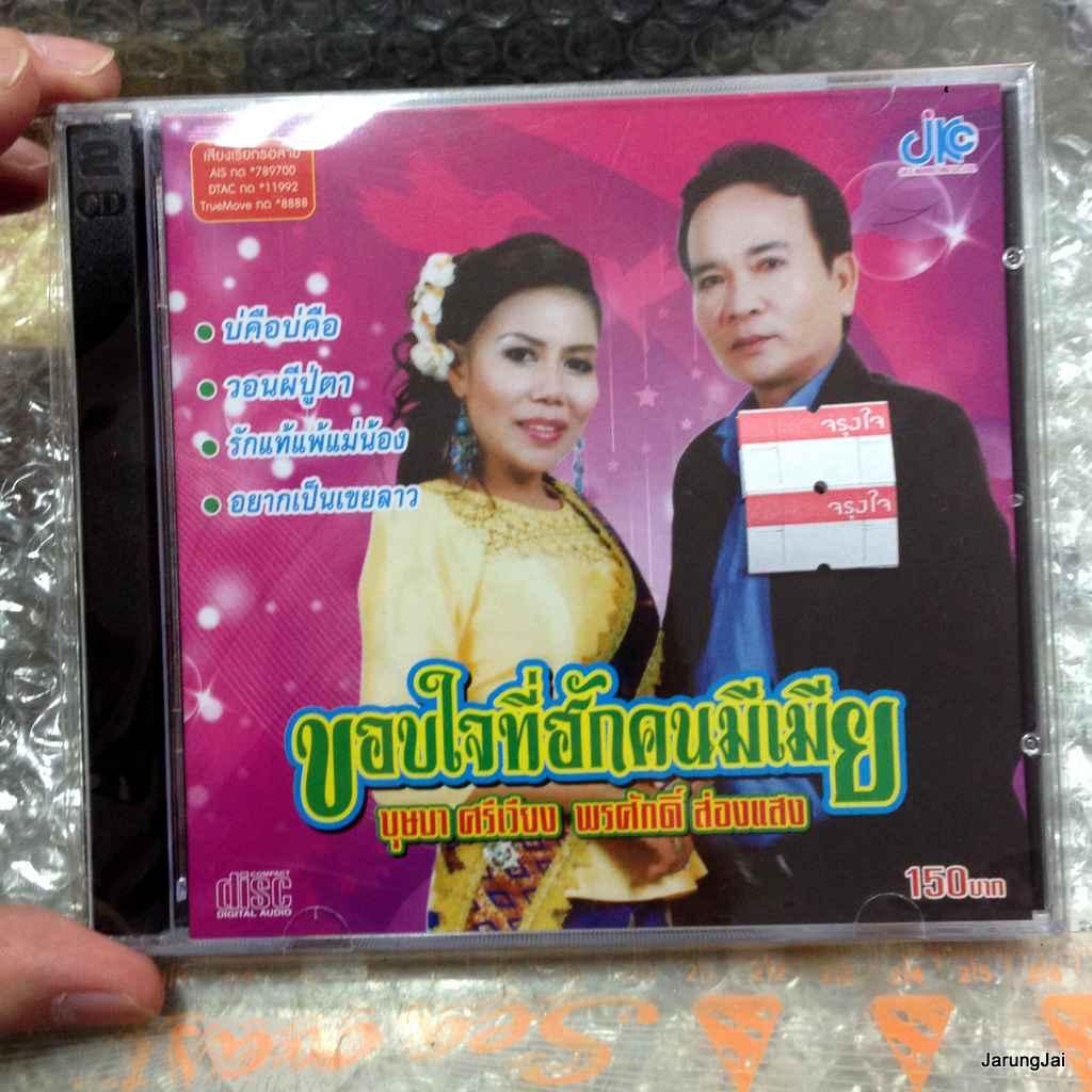 cd jkc พรศักดิ์ ส่องแสง - บุษบา ศรีเวียง ขอบใจที่ฮักคนมีเมีย