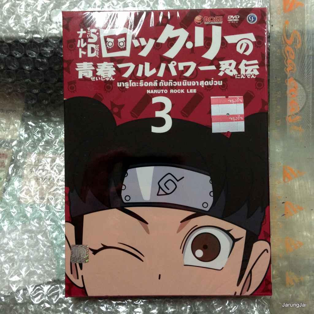 dvd rose 290 นารูโตะ ร็อคลี กับก๊วนนินจาสุดป่วน naruto rock lee vol.3
