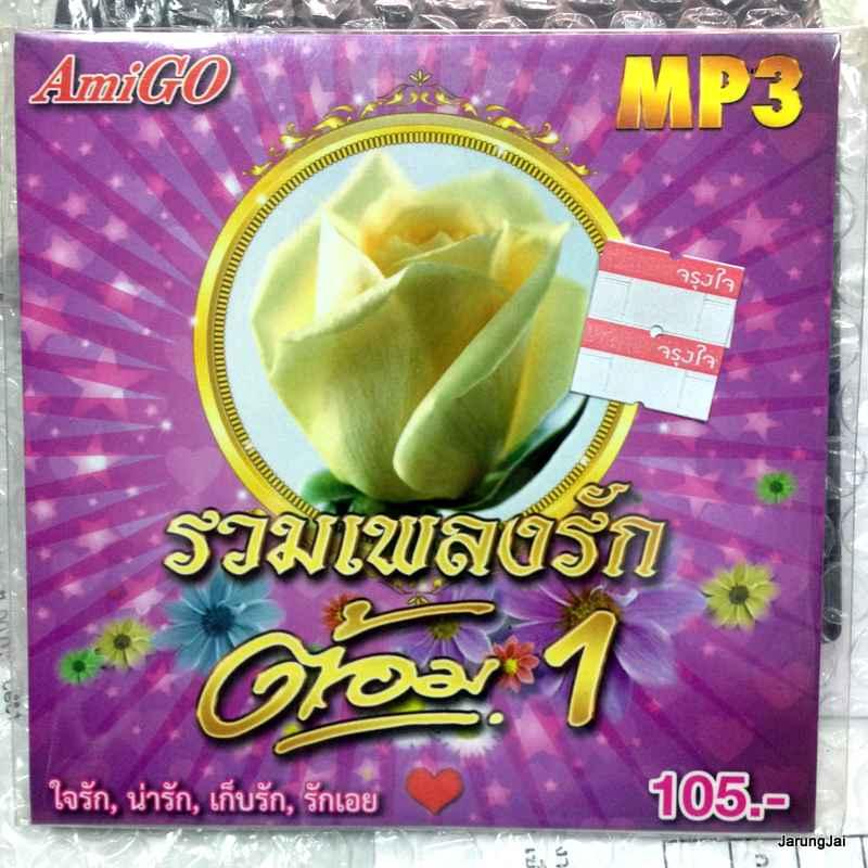 mp3 amigo ต้อม ชุด 1 รวมเพลงรัก (ปกสีม่วง)