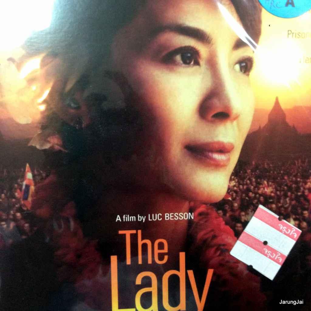 dvd หนัง the lady อองซานซูจี ผู้หญิงท้าอำนาจ michelle yeoh , david thewlis
