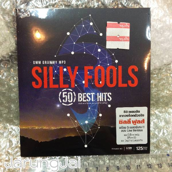 mp3 mga silly fools 50 best hits