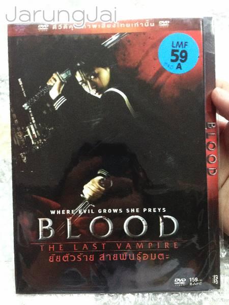 dvd หนัง Blood the last vampire ยัยตัวร้าย สายพันธุ์อมตะ ( LMF 201508 )