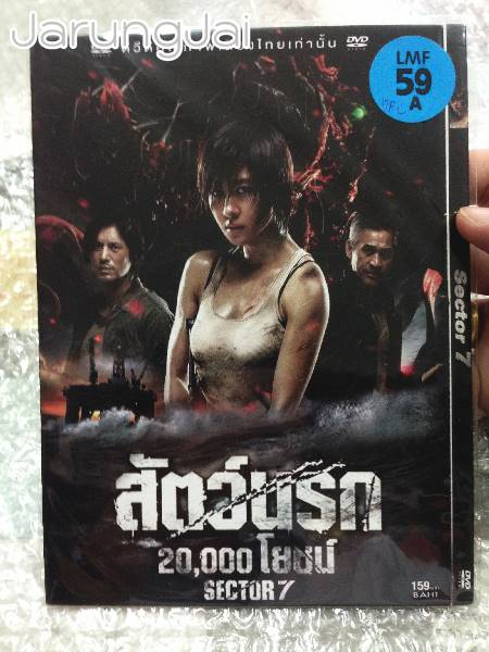 dvd หนัง sector 7 สัตว์นรก 20,000 โยชน์ ( LMF 201508 )