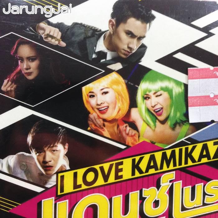 cd+dvd rs i love kamikaze แดนซ์เนรมิต อัลบั้มรวมเพลงฮิตเนรมิตความสุข จาก kamikaze