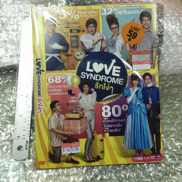 dvd หนัง Love syndrome รักโง่ๆ lmf 201510