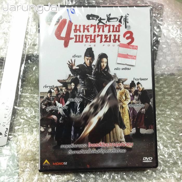 dvd หนัง the four ภาค 3 : 4 มหากาฬพญายม ภาค 3 (bsm 201510)
