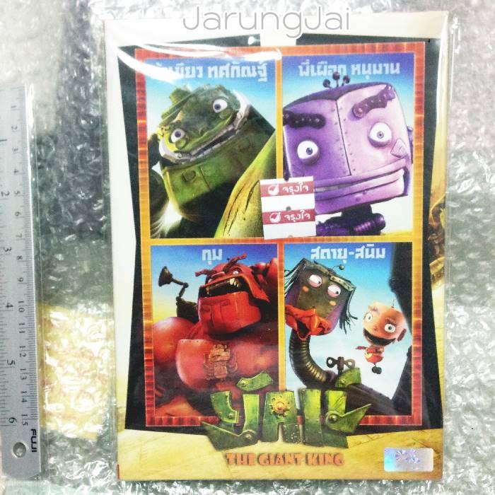 dvd หนัง การ์ตูน ยักษ์ the giant king thai