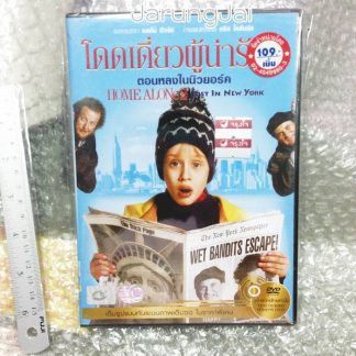 dvd Home alone ภาค 2 lost in new york