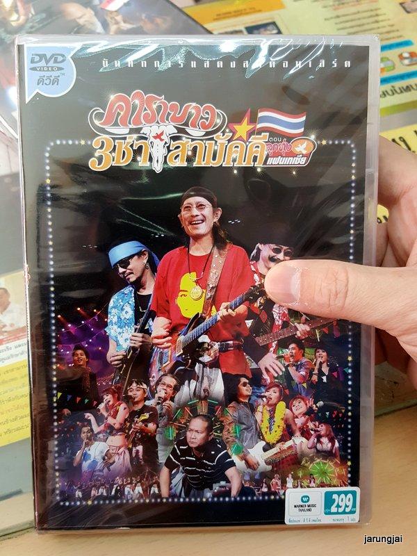 dvd wmt คาราบาว concert 3 ช่า สามัคคี ตอน ลูกทุ่ง แฟนเทเชีย