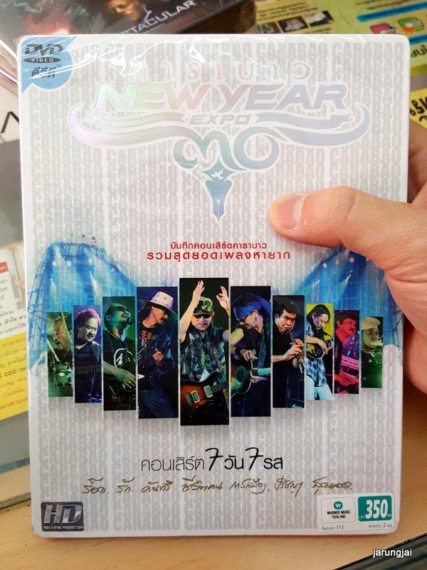 dvd wmt คาราบาว concert new year exp คอนเสิร์ต 7 วัน 7 รส