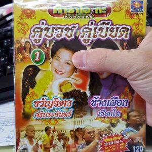 cd+vcd ms คู่บวช คู่เบียด ชุด 1 ขวัญจิตร ศรีประจันทร์ ช้างเผือก เชือกไทย