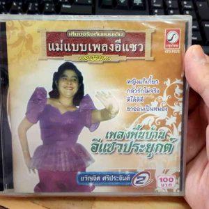 cd kt ขวัญจิต ศรีประจันต์ ชุด 2 เพลงพื้นบ้าน อีแซวประยุกต์