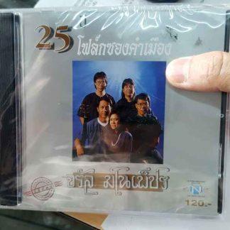 cd nt จรัล มโนเพ็ชร ชุด