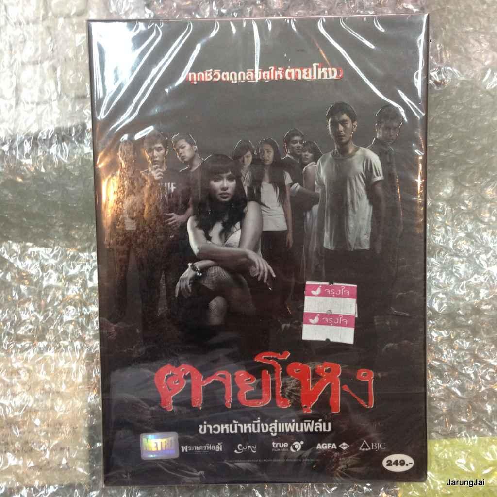 dvd หนัง ตายโหง ข่าวหน้าหนึ่งสู่แผ่นฟิล์ม ปก 249 บาท
