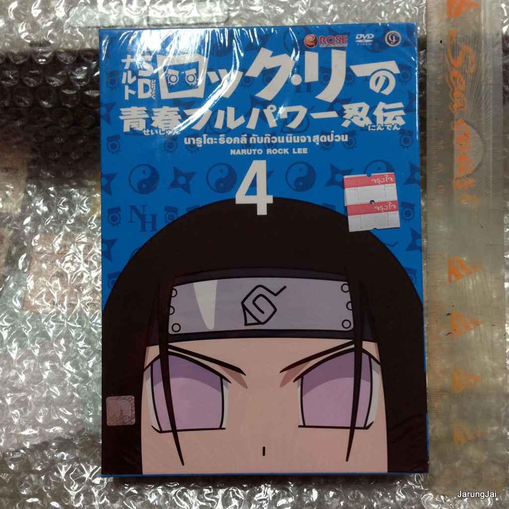 dvd rose 290 นารูโตะ ร็อคลี กับก๊วนนินจาสุดป่วน naruto rock lee vol.4