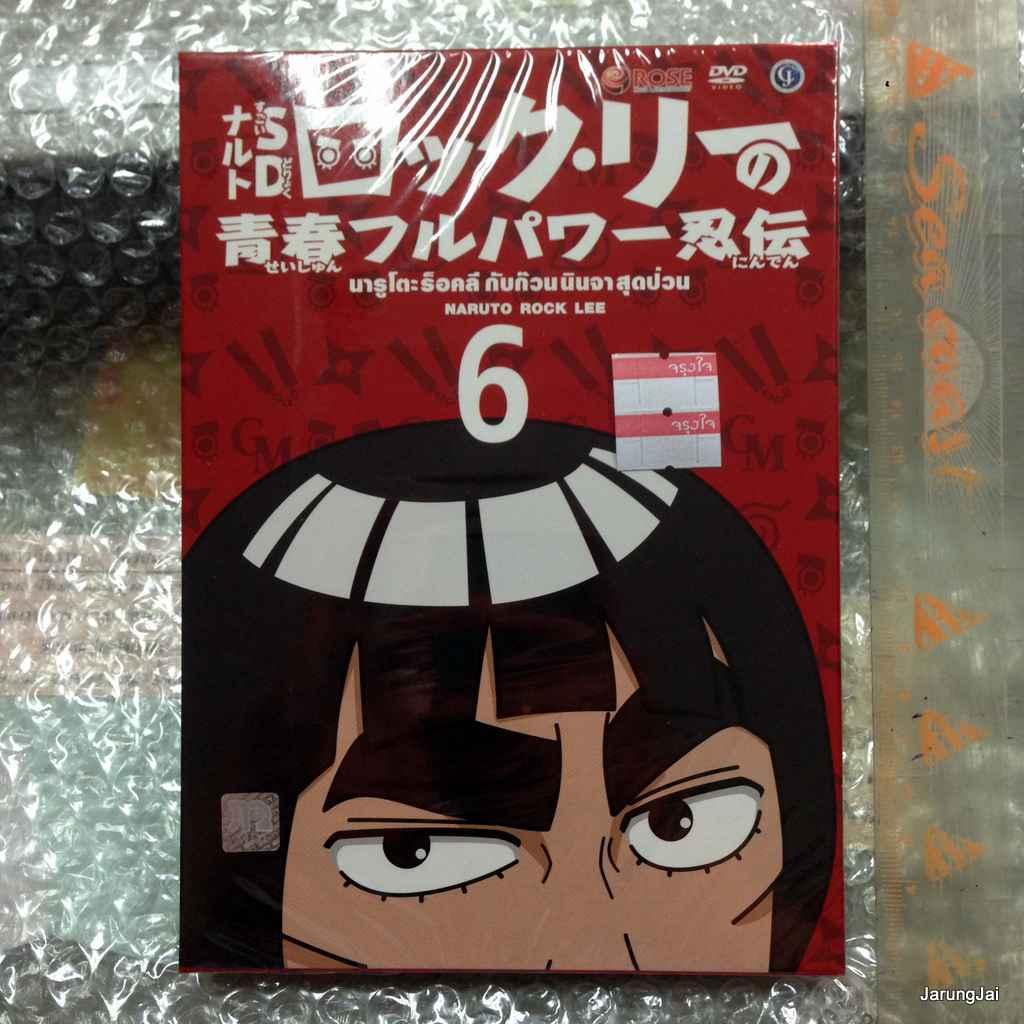 dvd rose 290 นารูโตะ ร็อคลี กับก๊วนนินจาสุดป่วน naruto rock lee vol.6