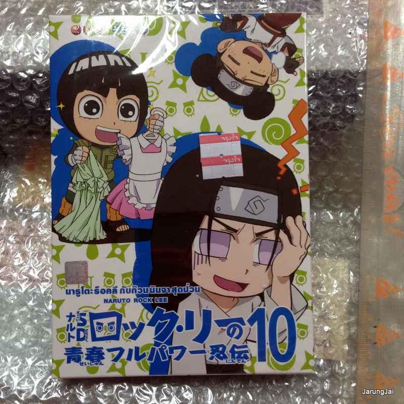 dvd rose 290 นารูโตะ ร็อคลี กับก๊วนนินจาสุดป่วน naruto rock lee vol.10