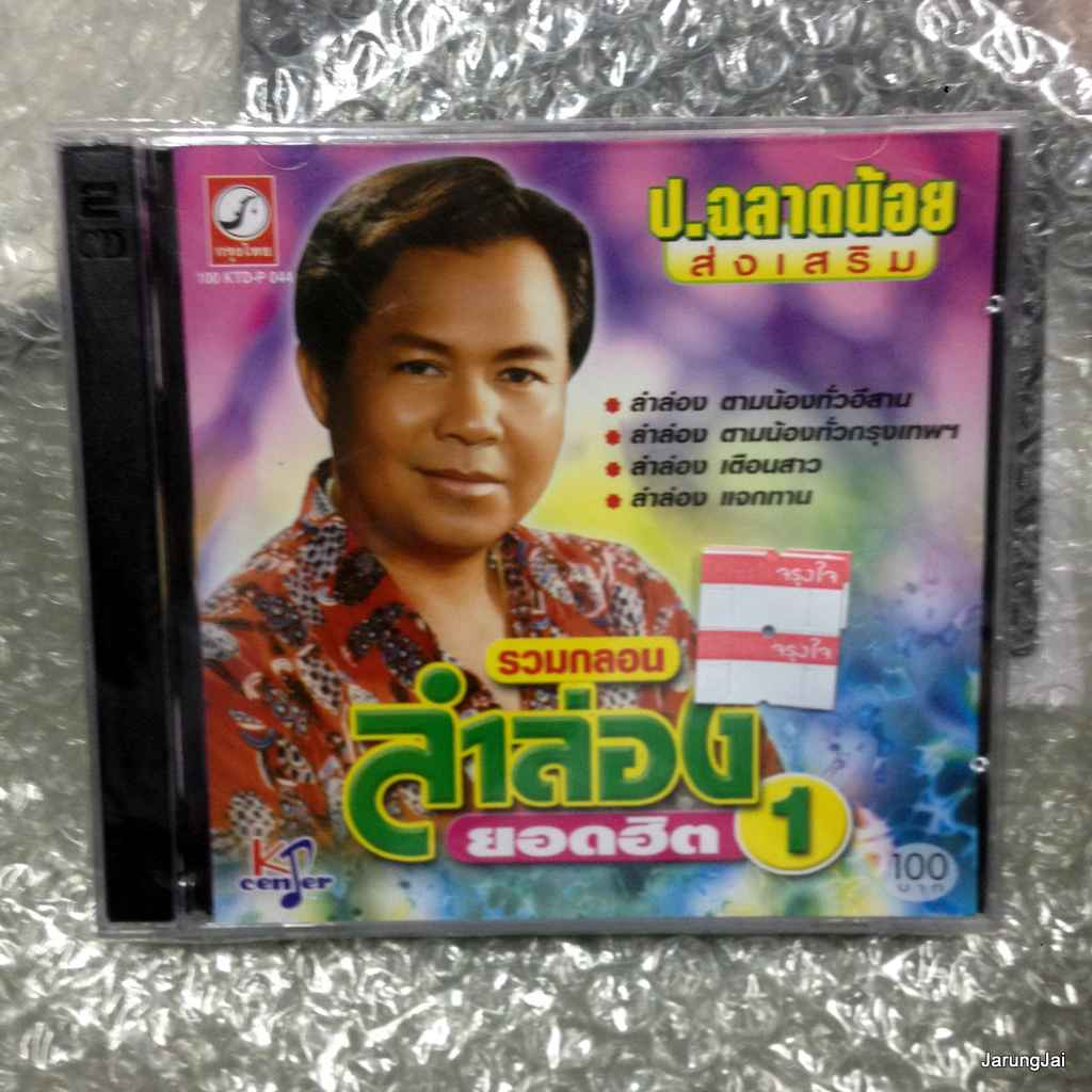 cd ktc รวมกลอน ลำล่อง ยอดฮิต 1 ป ฉลาดน้อย ส่งเสริม