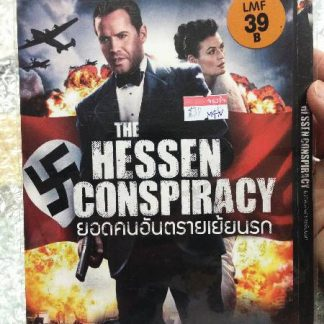 dvd หนัง Hessen Conspiracy ยอดคนอันตรายเย้ยนรก หนังสงคราม ( LMF 201508 )