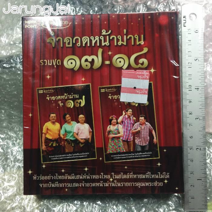 dvd here จำอวดหน้าม่าน รวมชุด 17-18 คุณพระช่วย