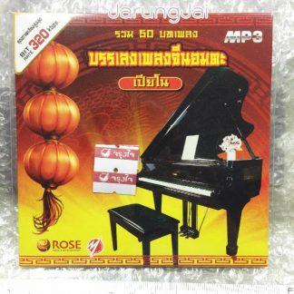 mp3 rose รวม 50 บทเพลง บรรเลงเพลงจีนอมตะ เปียโน