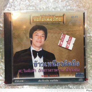 cd แม่ไม้เพลงไทย พนม นพพร ข้าวเหนียวติดมือ cd 107