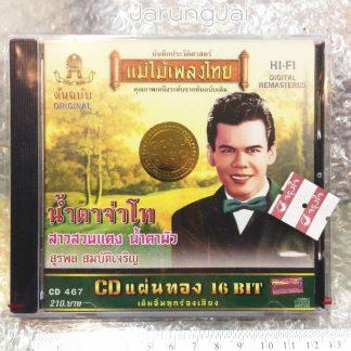 cd แม่ไม้เพลงไทย สุรพล สมบัติเจริญ น้ำตาจ่าโท cd 467