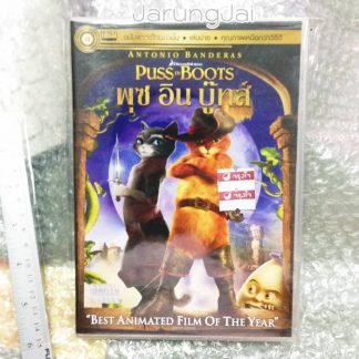 dvd หนัง การ์ตูน puss in boots thai