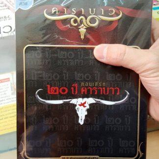 dvd wmt คาราบาว concert 20 ปี คาราบาว